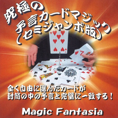 점보카드예언마술(Ultimate Prophecy Card Magic (Semi Jumbo Version))